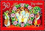 Stamp of Ukraine s386.jpg