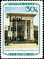 Stamps of the Soviet Union, 1939-Azerbaijan Pavilion.jpg