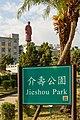 Taipei Taiwan Statue-of-Lin-Sen-in-Jieshou-Park-03.jpg