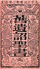 Taiping Heavenly Kingdom's Bible.jpg