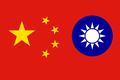 Taiwan-China.png
