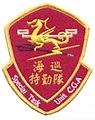 Taiwanese Coast Guard Special Task Unit (CCA).jpg