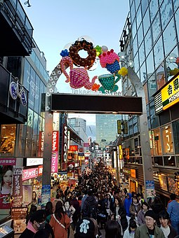 Takeshita Street in Harajuku Takeshita Street in December 2018.jpg