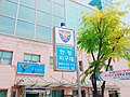 The Police Station, Nearby Anyang Station, 04. 2018.jpg