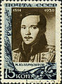 The Soviet Union 1939 CPA 714 stamp (Mikhail Lermontov in 1837) cancelled.jpg