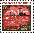 The Soviet Union 1968 CPA 3682 stamp (Controlled Explosion at Reflection Seismology and Aeromagnetic Survey).jpg