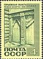 The Soviet Union 1968 CPA 3714 stamp (Carved Wicket (1848), Nizhny Novgorod Region).jpg
