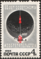 The Soviet Union 1969 CPA 3764 stamp (Rocket on Laser Beam, and Moon).png