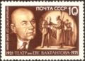 The Soviet Union 1971 CPA 4062 stamp (Boris Shchukin (Actor) and Scene from The Man with the Rifle (Lenin)).png