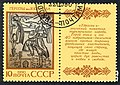 The Soviet Union 1990 CPA 6205 stamp with label (Koroghlu, Turkmen epic poem. Sleeping woman. man with lute. I. KIychev) cancelled.jpg