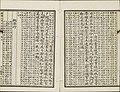 Three Hundred Tang Poems (77).jpg