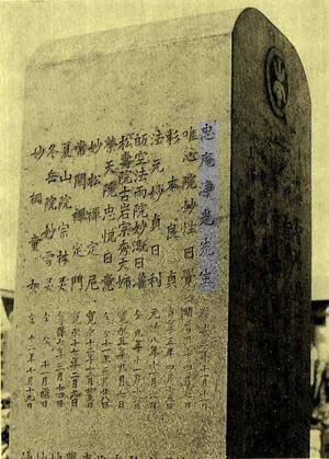 Cristóvão Ferreira - Ferreira was interred in the gravesite of his son-in-law Sugimoto Chūkei's family.