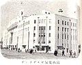 Toyama Denki Building in 1936.jpg