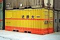 UC5-102 【近鉄大一トラック】.jpg