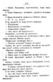 V.M. Doroshevich-Collection of Works. Volume VIII. Stage-174.png
