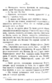 V.M. Doroshevich-Collection of Works. Volume VIII. Stage-70.png