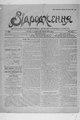 Vidrodzhennia 1918 101.pdf