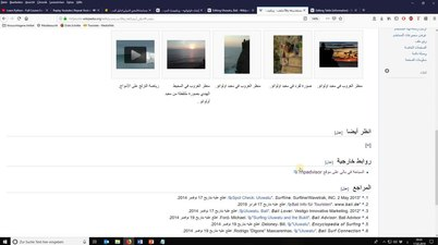 ملف:Visual editor - tables (Arabic).webm