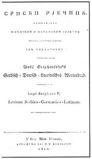 Serbian Cyrillic alphabet - Vuk's dictionary