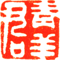 Wang Zhideng seals (style name2).png