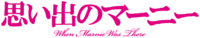 When Marnie Was There logo.png