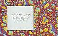 Wiener Werkstätte - New Year Greeting - Google Art Project (2739960).jpg