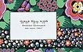 Wiener Werkstätte - New Year Greeting - Google Art Project (2739964).jpg