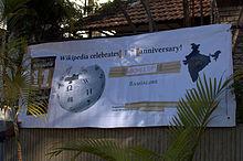 Wikipedia Banner.jpg
