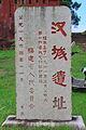 Wuyishan Chengcun Hancheng Yizhi 2012.08.24 10-10-51.jpg