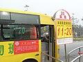 XinHui 新會碧桂園 Country Garden 大潤發 商場 RT-Mart shuttle bus stop 麻園.JPG