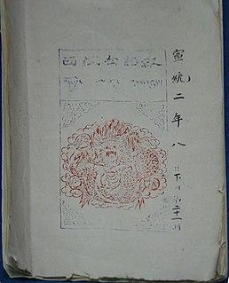 Tibet Vernacular Paper