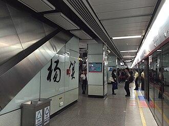 Yangji station - Image: Yangji Station L5 Platform To Jiaokou