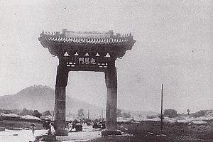 破壊される前の迎恩門