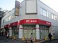 Yokohama-eki Nishiguchi Post office.jpg