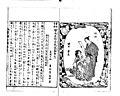 Yufu Zenden Ehon Sarashina Soshi Kohen Volume 1 Frame 9.jpg