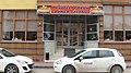 Yusufeli Çoruh Döner Salonu - I - panoramio.jpg