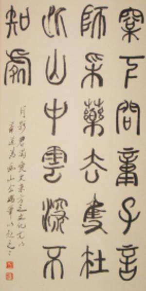 Jia Dao - Image: Zhuan shu