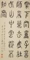 Zhuan shu.png