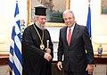 Συνάντηση ΥΠΕΞ Δ. Αβραμόπουλου με τον Αρχιεπίσκοπο Κύπρου κ. Χρυσόστομο (7494086044).jpg
