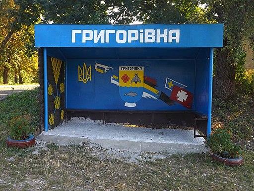 Автобусна зупинка в с.Григорівка (Канівський район)