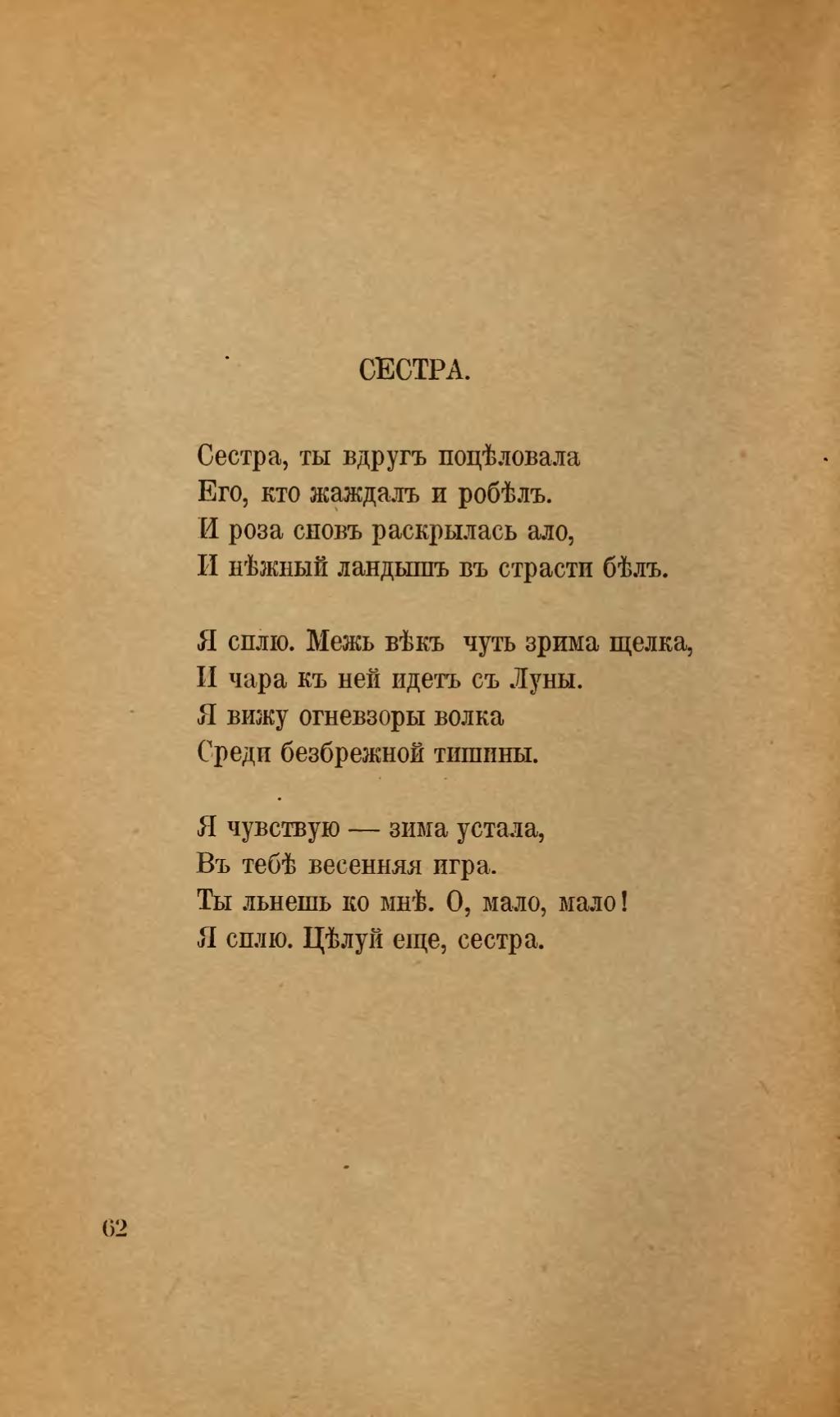 Читать русские истории для детей