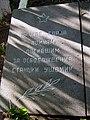 Братськак могила визволителів станції Ушомир (плита).jpg