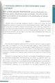 Верската омраза и секуларизмот како одговор.pdf