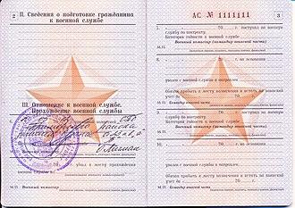 Military identity card - Image: Военный билет страницы 2, 3
