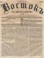 Восток 1867 №27.pdf