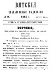 Вятские епархиальные ведомости. 1865. №16 (дух.-лит.).pdf