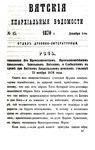 Вятские епархиальные ведомости. 1870. №23 (дух.-лит.).pdf