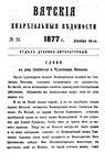 Вятские епархиальные ведомости. 1877. №24 (дух.-лит.).pdf