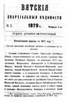 Вятские епархиальные ведомости. 1879. №03 (дух.-лит.).pdf