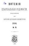 Вятские епархиальные ведомости. 1880. №15 (офиц.).pdf